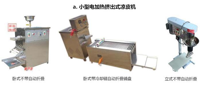 小型电加热挤出式凉皮机