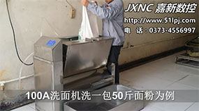 第五代100A全自动洗面机